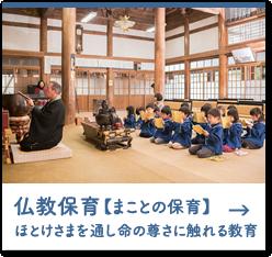 みさと保育園の仏教教育